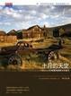 Cover of 十月的天空