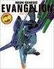 Cover of 新世紀エヴァンゲリオン
