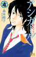 Cover of アシガール 4