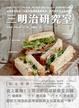 Cover of 三明治研究室