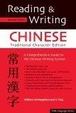 Cover of Reading and Writing Chinese