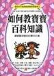 Cover of 如何教寶寶百科知識