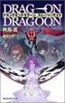 Cover of ドラッグオンドラグーンストーリーサイド