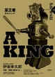 Cover of A KING