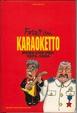 Cover of Karaoketto