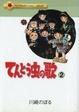 Cover of てんとう虫の歌 2