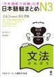 Cover of 「日本語能力試験」対策 日本語総まとめN3 文法