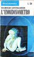 Cover of L'emozionometro