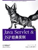 Cover of Java Servlet and JSP经典实例