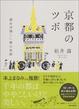 Cover of 京都のツボ