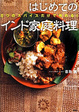 Cover of はじめてのインド家庭料理