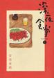 Cover of 深夜食堂 1