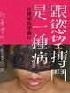 Cover of 跟慾望搏鬥是一種病:侯俊明的塗鴉片