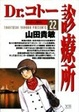 Cover of Dr.コトー診療所 22