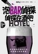 Cover of 泡Bar偵探: 偵探在酒吧