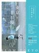 Cover of 東京,半日慢行