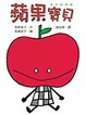 Cover of 蘋果寶貝