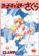 Cover of 庫洛魔法使 SAKURA畫集 3