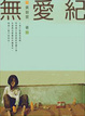 Cover of 無愛紀