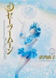 Cover of 美少女戦士セーラームーン 完全版 2巻