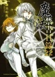 Cover of 魔法禁書目錄 22
