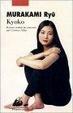 Cover of Kyoko