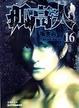 Cover of 孤高之人 16