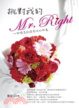 Cover of 挑對我的Mr. Right
