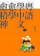 Cover of 粵語學中文,愈學愈精神