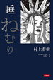 Cover of 睡