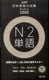 Cover of 日本語能力試験ターゲット2000 N2 単語