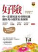 Cover of 好險