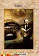 Cover of El cubil del engendro estelar y otros inéditos lovecraftianos