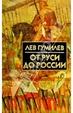 Cover of От Руси к России