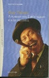 Cover of A spasso con il mio sigaro e altri racconti