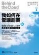 Cover of 我如何在雲端創業:Salesforces.com貝尼奧夫雲端創業書