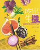 Cover of 吃出生機