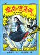 Cover of 魔女宅急便 (4)