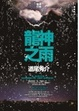 Cover of 龍神之雨