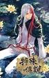 Cover of 特殊傳說第二部 8