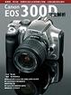 Cover of Canon EOS 300D完全解析