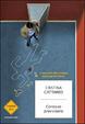 Cover of Certezze provvisorie