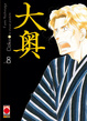 Cover of Ooku vol. 8