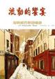 Cover of 流動的饗宴