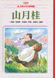 Cover of 山月桂