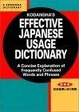 Cover of Kodansha's Effective Japanese Usage Dictionary