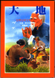 Cover of 大地