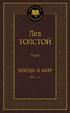 Cover of Война и мир, Том 1-2
