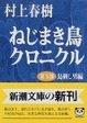 Cover of ねじまき鳥クロニクル〈第3部〉鳥刺し男編
