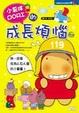 Cover of 小薯球dori的成長煩惱